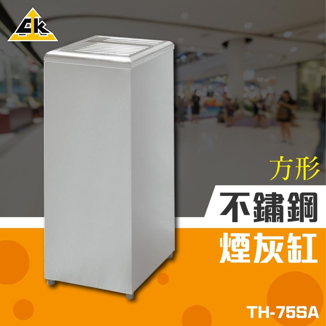 【台灣製造】TH-75SA 方形煙灰缸 不鏽鋼煙灰缸 落地煙灰缸 菸灰缸 直立式煙灰缸 圓形煙灰缸