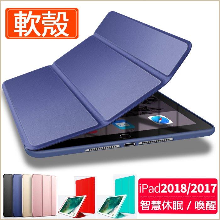 蘋果 iPad 9.7 2018版 2017版 Pro 10.5 Air 2 Mini 2 3 mini4 平板皮套 智能休眠 保護套 防摔 保護殼 矽膠軟包邊