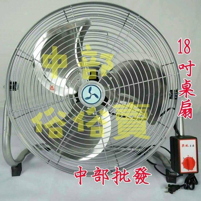 ~中部 ~強力型 18吋 美式桌扇 工業扇 電風扇 座地扇 通風扇 強風扇