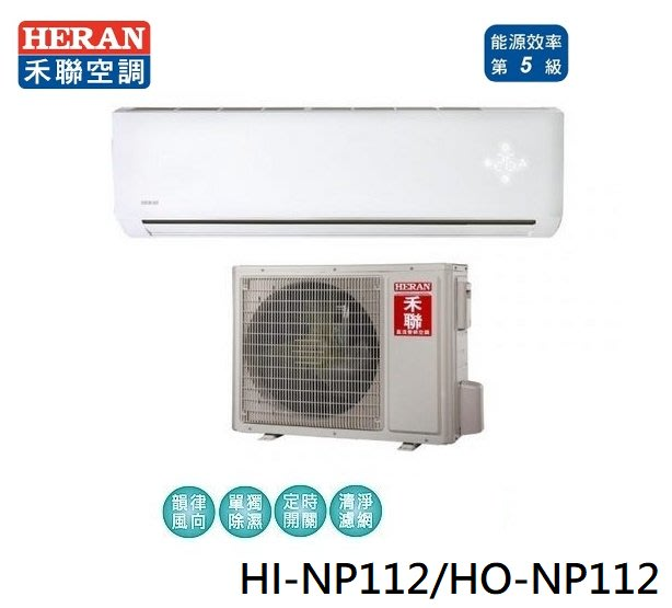 HERAN禾聯【HI-NP112/HO-NP112】R410A頂級豪華冷專/變頻分離式/16-20坪