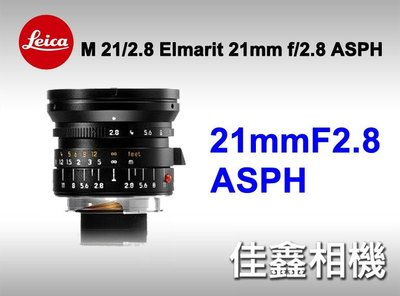 @佳鑫相機@(全新品)LEICA M 21/2.8 Elmarit 21mm f/2.8 ASPH 黑色 2.8/21