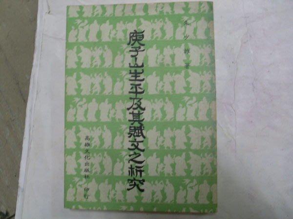憶難忘書室☆民國82年初版朱少雄---瘐子山生平及其賦文之析究1冊