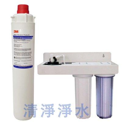 取代MC2【清淨淨水店】3M三道商用3道淨水器2道NSF濾心+9812ELX濾心只賣2250元。