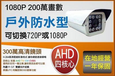 戶外防水型 1080P 2.8MM-12MM 紅外線攝影機 可自由切換 720P 或 1080P 含變壓器及腳架
