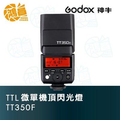【鴻昌】GODOX 神牛 TT350F 機頂閃光燈 for FUJIFILM 開年公司貨 迅麗 TT350 GN36