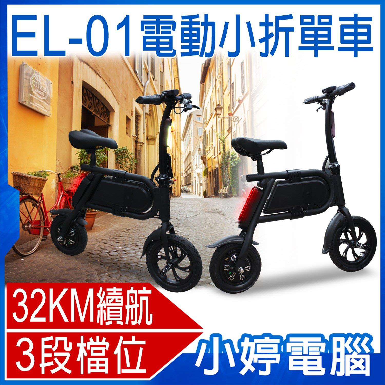 【小婷電腦*電動單車】全新 EL-01 電動小折單車 32公里續航 120KG載重 後輪碟煞 日行燈/安全尾燈 防滑胎