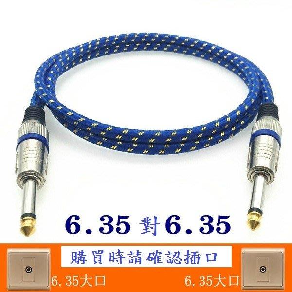 (高點舞台音響)6.3轉6.3頭 2米 XLR三芯平衡卡農線 麥克風線 吉他線 音源線 音頻線 信號線
