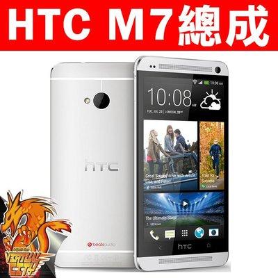 【桃園-虛擬城市】HTC M7 總成 NEW ONE