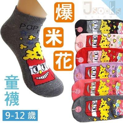 O-100-3爆米花-兒童平板船襪【大J襪庫】6雙150元-9-12歲-踝襪隱形襪運動襪-男童女童襪-國小彈力襪混棉台灣