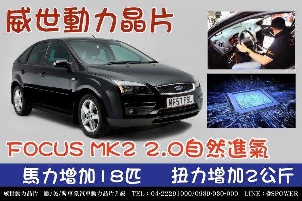 【威世汽車動力晶片】德國TECHTEC晶片升級/改裝:Ford Focus MK2 1.8 2.0na