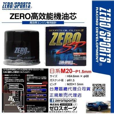和霆車部品中和館—日本ZERO/SPO...
