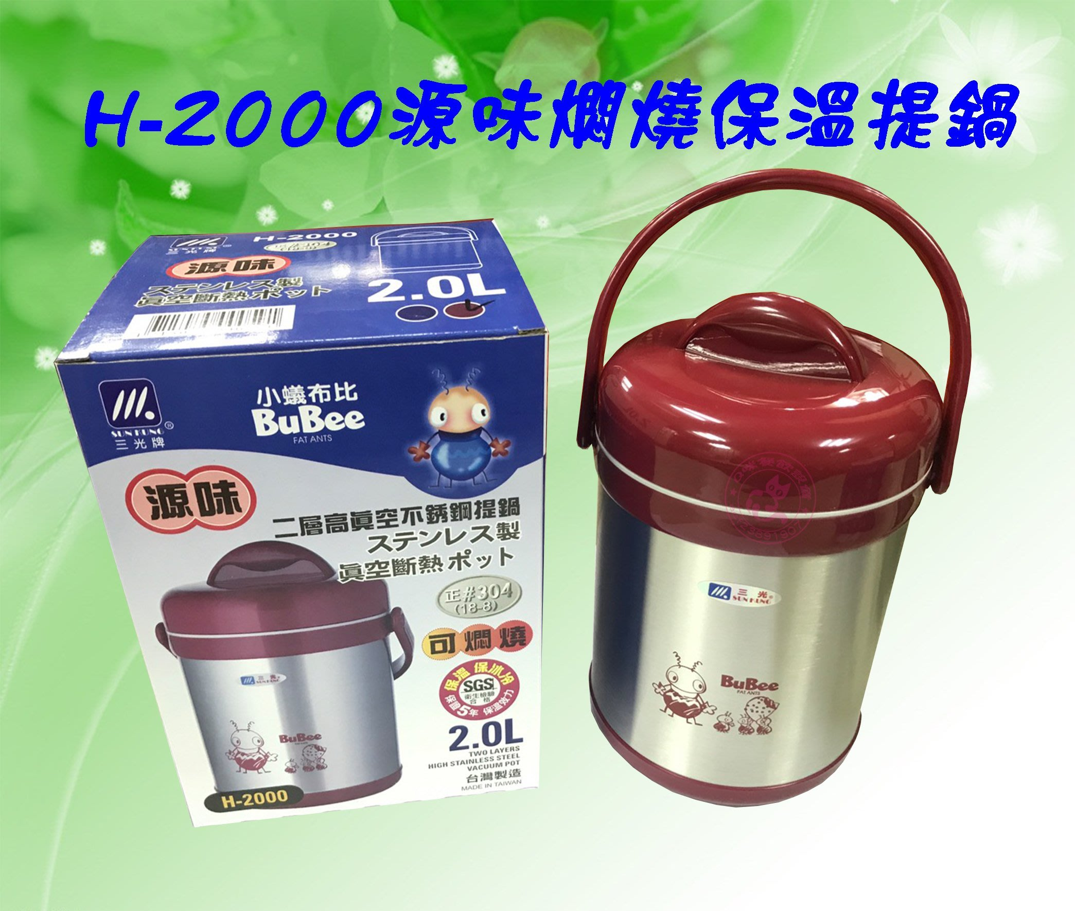 【Q咪餐飲設備】(三光牌)2L雙層真空不銹鋼提鍋/H-2000源味保溫飯盒/便當盒/飯盒