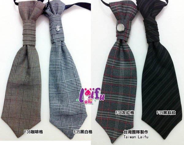 杰倫來福,k279大領巾燕尾服結婚新郎領帶領結糾糾台灣製,售價250元