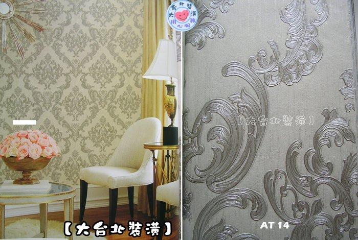 【大台北裝潢】AT無紡布現貨壁紙* 精緻花紋 亮粉新古典圖騰(3色) 每支820元