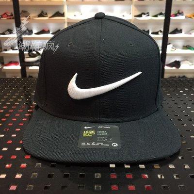 {潮鞋瘋} Nike Swoosh 黑/白勾 電繡大LOGO 棒球帽 639534-011(2018年4月製最新款)
