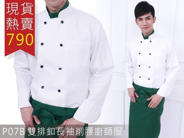 P07B專業用廚師服/厚/雙排立體扣/長袖!!A1