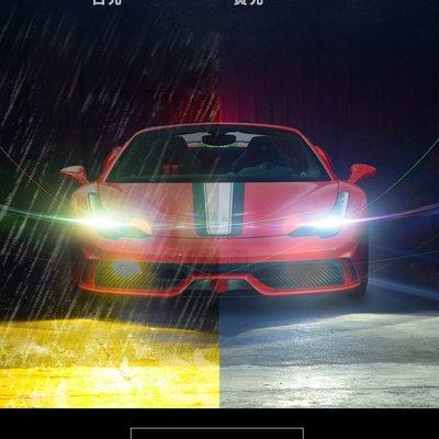 『影片不做假』 2018 高功率智能切換 三色 Led大燈 60W 9000LM