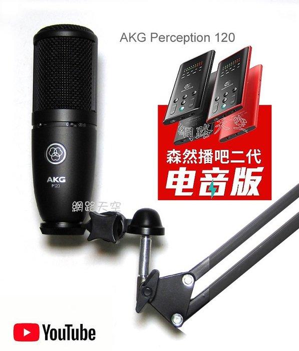 森然播吧 2 播吧二代 電音版+AKG P120+NB35支架+Takstar 48v 幻象電源卡農線送166音效