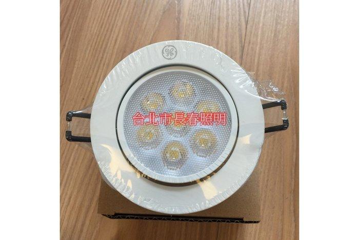 台北市長春路 奇異 GE LED 3.5吋 7W 6500K 白光 9.5cm 崁燈 嵌燈 可調角度