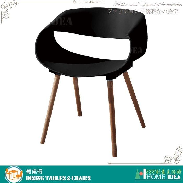 『888創意生活館』202-488-12亞琪黑色餐椅$1,300元(17-5餐廳專用餐桌餐椅cafe咖啡廳美)高雄家具