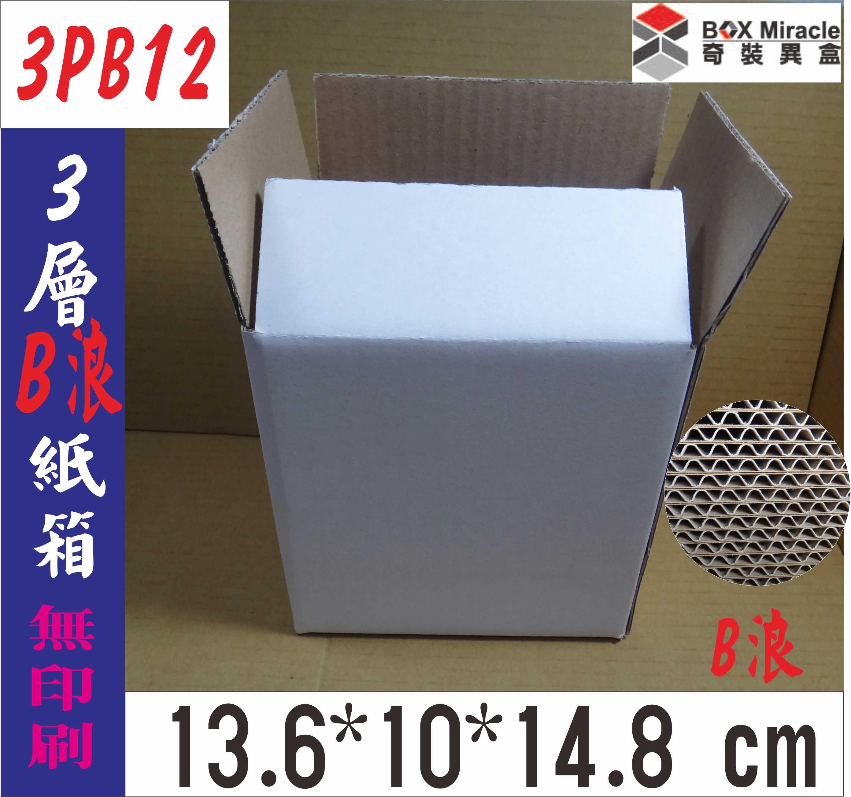 ~紙箱工廠~【3PB12】3層B浪白紙盒=4.5元/個 便利箱 寄件箱 扁盒 訂做紙盒 彩盒 箱子 牙膏盒 貓抓板