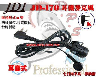 ~大白鯊無線~JDI JD-170 耳塞式 耳機麥克風K頭  台灣製造