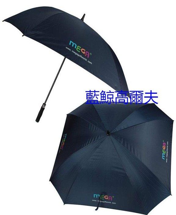 藍鯨高爾夫 MEGA  GOLF多邊形抗風防曬大雨傘 防曬抗風雨陽傘 (藍色)