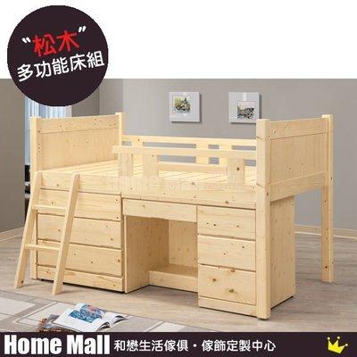 HOME MALL~辛妮松木多功能床組(含三斗櫃.書桌) $14000~(雙北市免運費)7T