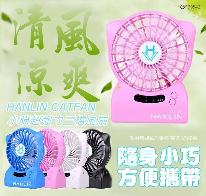 現貨免運【JinG】HANLIN-CATFAN USB貓風扇超強力三檔迷你電風扇三合一功能送2顆有國家認證的充電式鋰電池