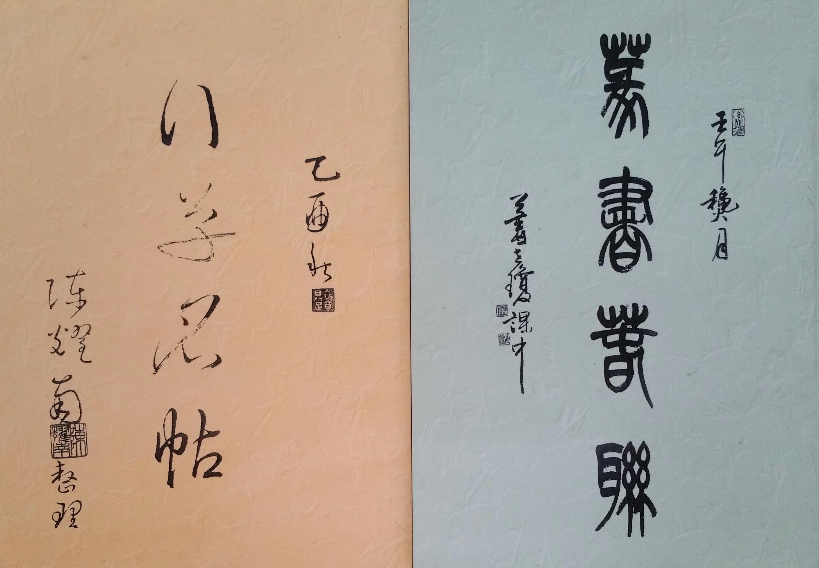 書法.名家書法範本.篆體.草書.兩冊(特價150元)