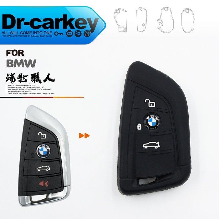 【鑰匙職人】2017 BMW 5-series G30 G31 寶馬 汽車 5系列 感應鑰匙 鑰匙 果凍套 鑰匙矽膠套