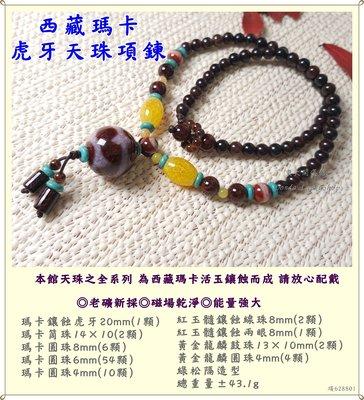此件店面已售 西藏瑪卡鑲蝕天珠虎牙虎紋...