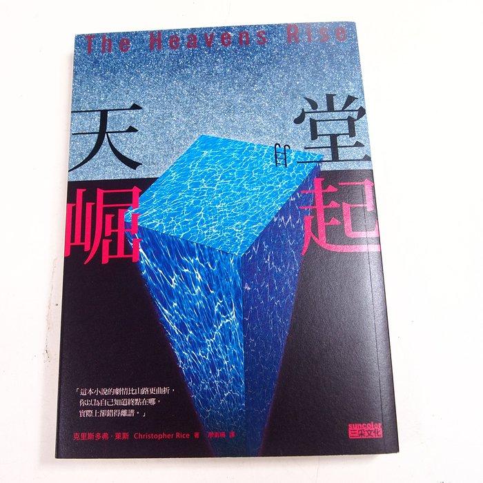 【懶得出門二手書】《天堂崛起》ISBN:9863423423│三采文化│克里斯多弗.萊斯│九成新(B11G44)
