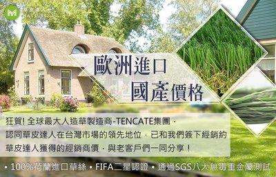 【草皮達人】-簽約優惠- PE-3.5cm TENCATE賽爾隆-荷蘭皇家草 原價1100元 - 超低經銷價 800元/