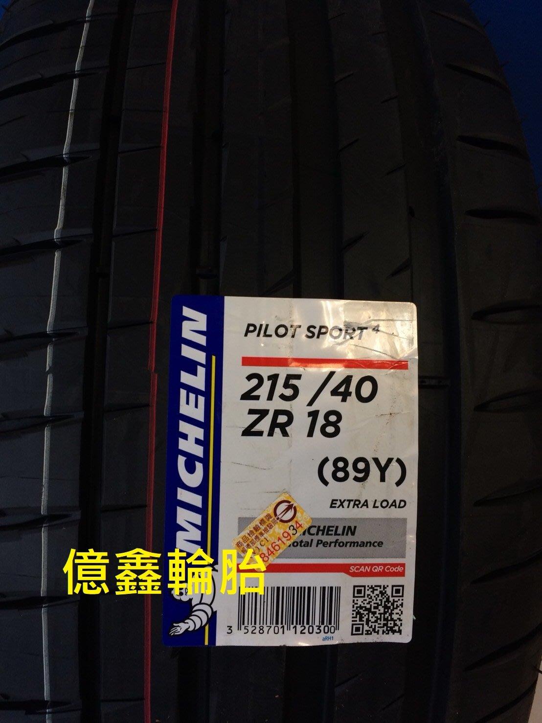 《億鑫輪胎 三峽店》米其林  PILOT SPORT4  PS4  215/40/18  現貨供應中
