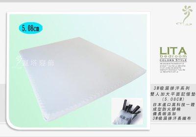 -麗塔- 3M吸濕排汗布+備長炭 惰性棉記憶床墊系列【雙人加大平面記憶床墊(高5.08cm)】