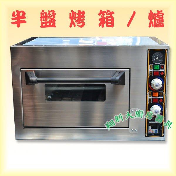 ~翔新大廚房設備~ ~桌上型 半盤電烤箱 有溫度表 ~半盤烤爐.烤蛋糕.烤肉.烤披薩.貨到