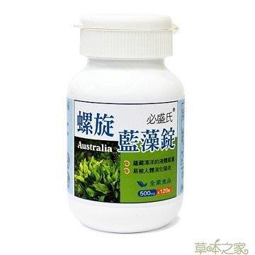 草本之家-澳洲螺旋藻錠500gX120粒1瓶