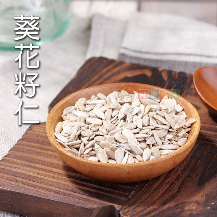 葵花籽仁300g 堅果 [TW00117]健康本味