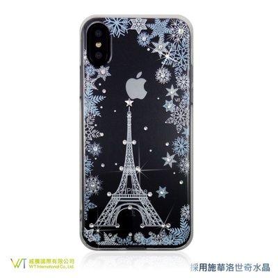 【WT 威騰國際】WT® iPhone X 施華洛世奇水晶 奢華 彩鑽保護殼 -【鐵塔風情】