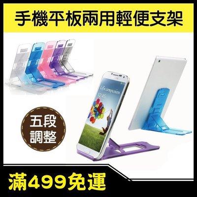 GS.Shop 手機支架 平板支架 可調整高度 桌架 摺疊手機架 iPad Phone 7 Plus S8 Plus