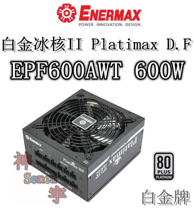 【神宇】安耐美 Enermax 白金冰核II Platimax D.F EPF600AWT 600W 白金牌 電源供應器