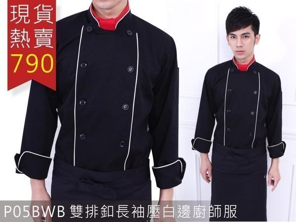 P05BWB專業用廚師服/厚/雙排扣滾白邊/長袖!!A1