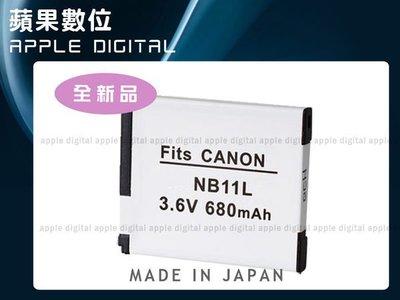 蘋果數位 Canon NB-11L NB11L 日製電池 IXUS 125HS 240HS A2300 A2400IS A3400IS A4000 超商取貨付款