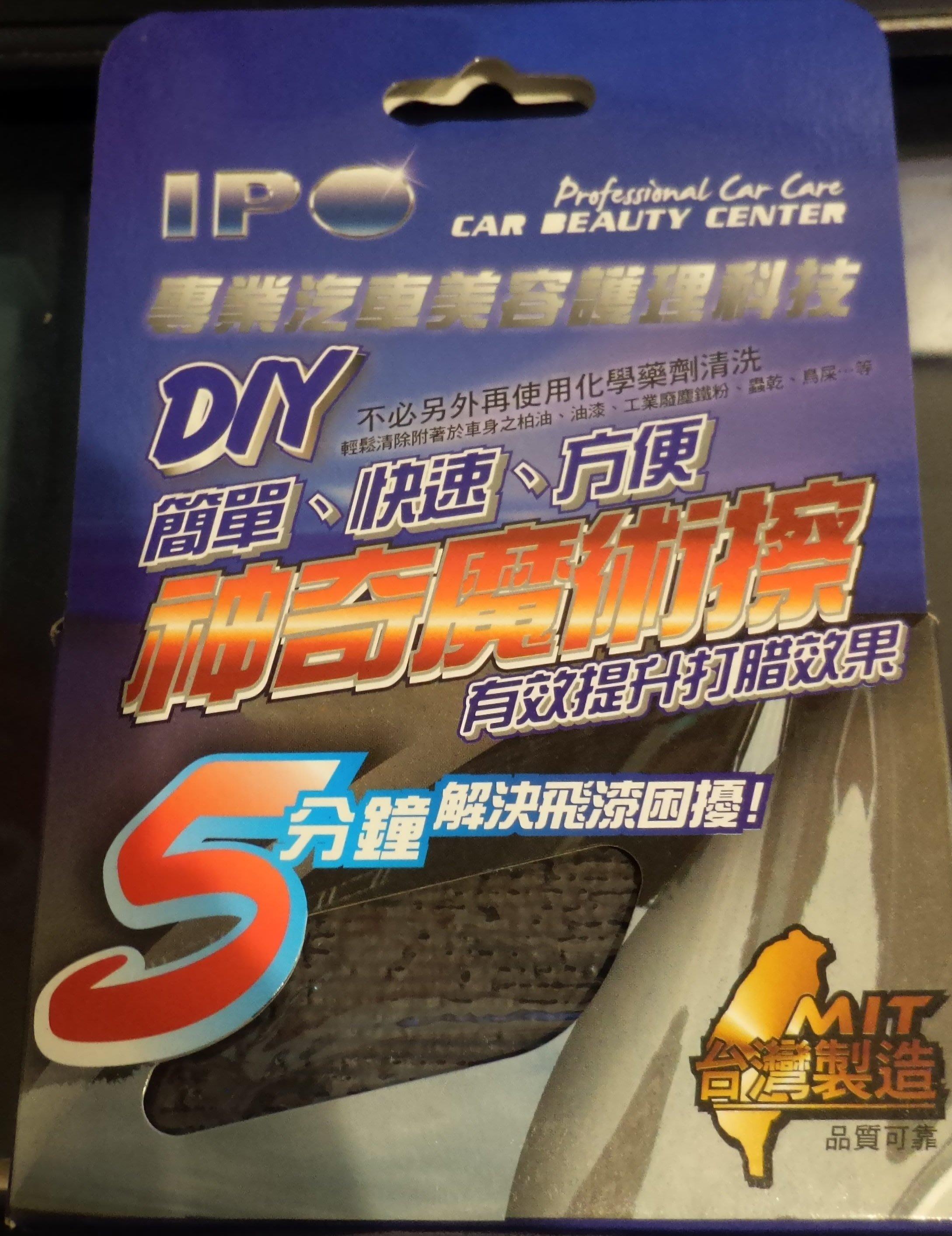 【益迅汽車】IPO 神奇魔術擦~擦布型 31*33CM