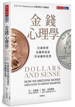 金錢心理學:打破你對金錢的迷思,學會聰明花費(新書 免郵資 任買五本再送一本)