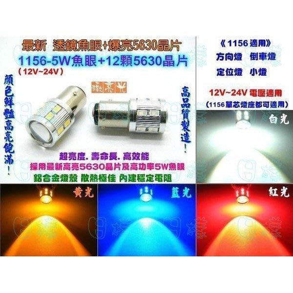 《日樣》新款超亮 1156 5630-12晶片+5W凸鏡魚眼 CREE 方向燈 定位燈(白/藍/紅/黃)12V適用
