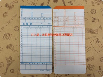 上堤┐打卡鐘卡片.打卡片.大卡片.六欄位.考勤卡片SEIKO.LI YOU.NIBO NS-3688/2688/1688