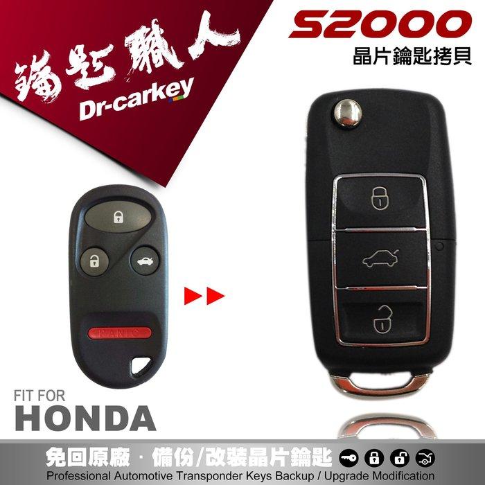 【汽車鑰匙職人】 HONDA S2000 本田汽車 升級 整合 拷貝 晶片 摺疊式鑰匙