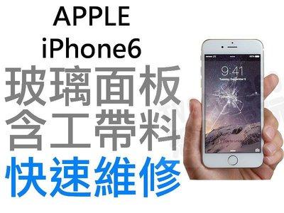 APPLE iPhone6 4.7吋 ...
